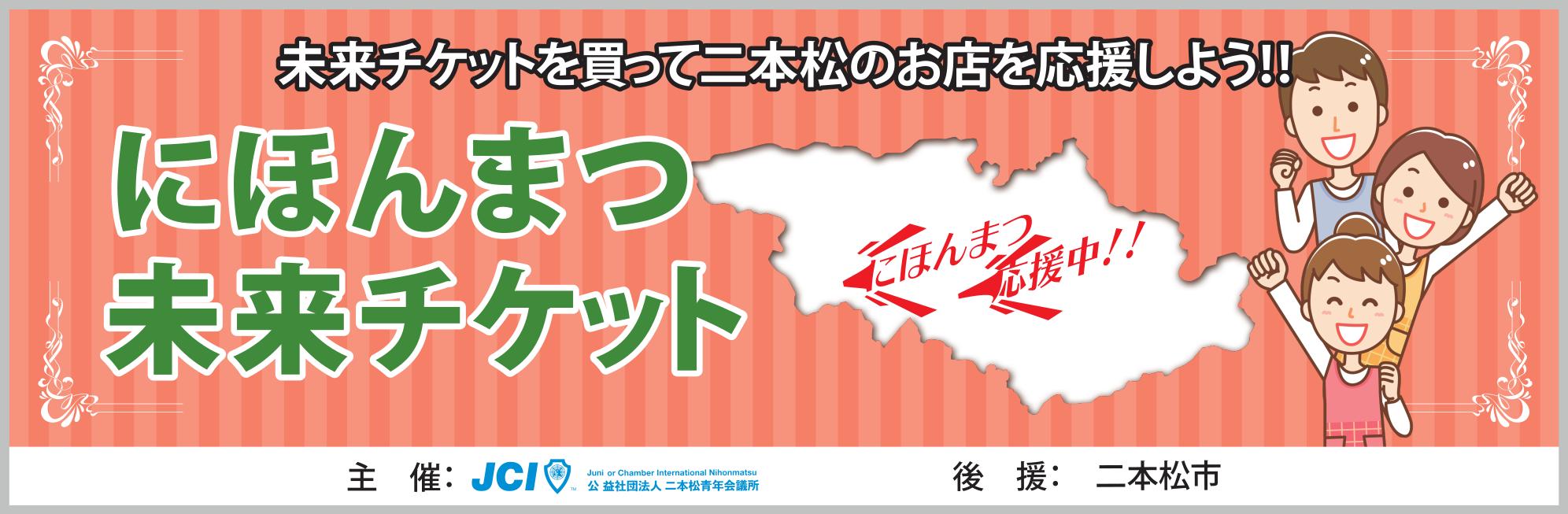 二本松を応援!にほんまつ未来チケット販売サイト