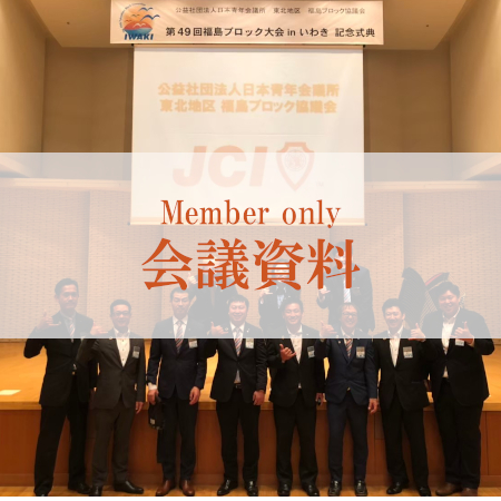 会議資料|会員限定