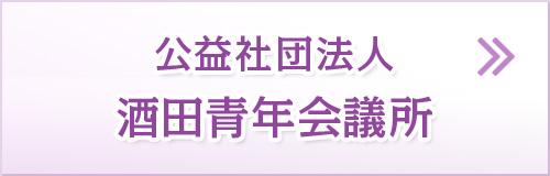 公益社団法人 酒田青年会議所