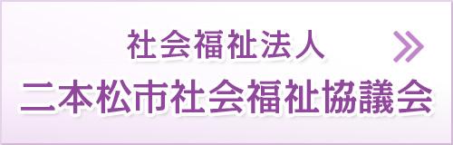社会福祉法人二本松市社会福祉協議会