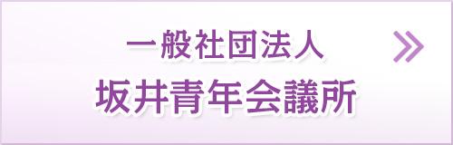 一般社団法人坂井青年会議所