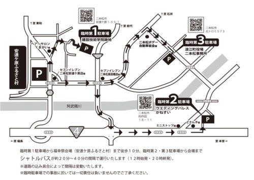 臨時駐車場地図:ビラver4のサムネイル